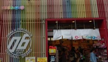 20191013 大阪旅行 〜ココモよってぇ屋 新世界店 その1〜