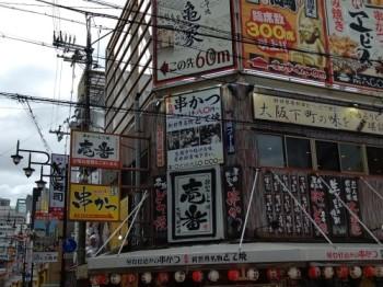 20191013 大阪旅行 〜串かつ・どて焼 大阪新世界 壱番 その1〜