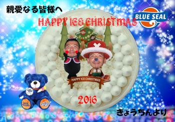 2016年X'masカード 沖縄Ver.1