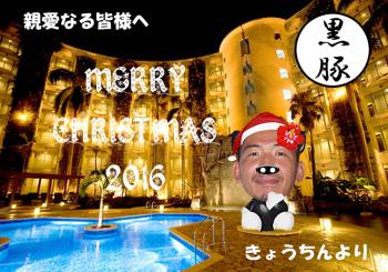 2016年X'masカード 沖縄Ver.2
