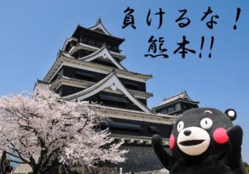 熊本の被災者の方々へ